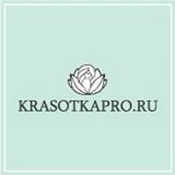 Coupons, promo codes, cashback for KRASOTKAPRO.RU