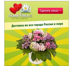 Coupons, promo codes, cashback for Grand-Flora.ru